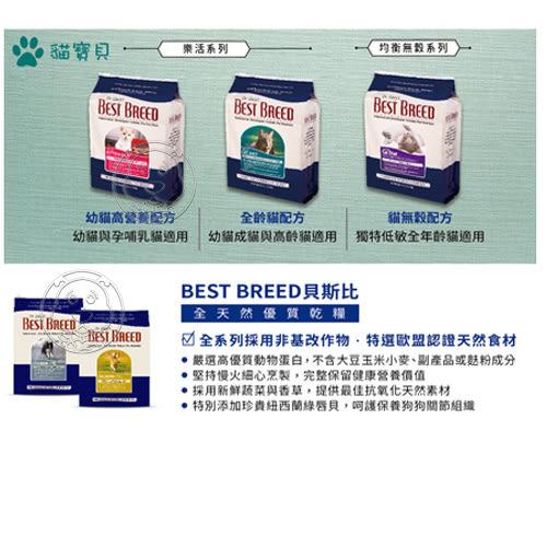 【zoo寵物商城】美國Best breed貝斯比》全齡犬鮭魚蔬菜香草配方犬糧狗飼料1.8kg