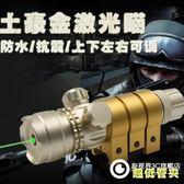 土豪金激光瞄準器瞄準鏡上下左右可調 超低管夾瞄準器激光瞄