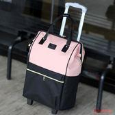 拉桿包 短途出差拉桿包女輕便大容量旅行包牛津布行李袋輪子拉桿登機包T 7色