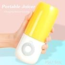 家用便攜式迷你小家電果汁機usb充電懶人學生小型水果圓形榨汁杯 polygirl