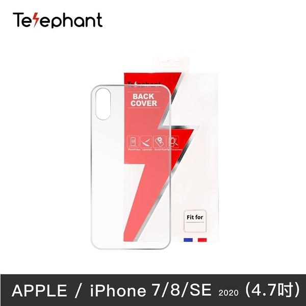 【實體店面】Telephant太樂芬 iPhone 7 / 8 / SE / 7+ / 8+ 專用透明背板