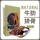 *WANG*100% 天然紐西蘭寵物點心《牛肋排骨》盒裝105g