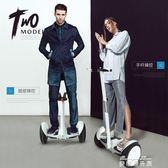 平衡車雙輪 兒童兩輪成人電動代步車智慧體感帶扶桿平衡車igo   麥琪精品屋