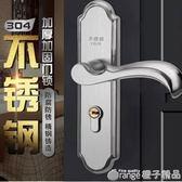 門鎖室內臥室房內不銹鋼實木門鎖家用廁所衛生間門把手鎖具通用型  橙子精品