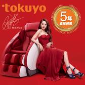 tokuyo PLAY玩美椅 TC-730(三色選)~贈 tokuyo 美腿機(市價12800)