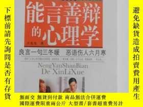 二手書博民逛書店罕見能言善辯的心理學Y164658 汪龍光 新世界出版社 出版2