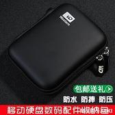 數碼收納包 2.5英寸行動硬盤包保護套希捷保護盒「青木鋪子」
