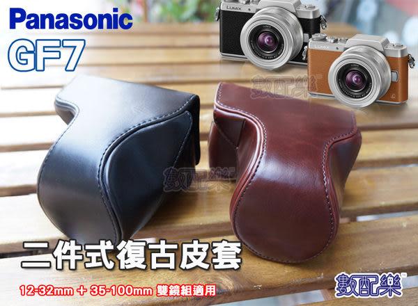 數配樂 Panasonic GF7 相機 雙鏡組專用 二件式 復古皮套 皮套 相機包 相機保護套 黑色 咖啡色