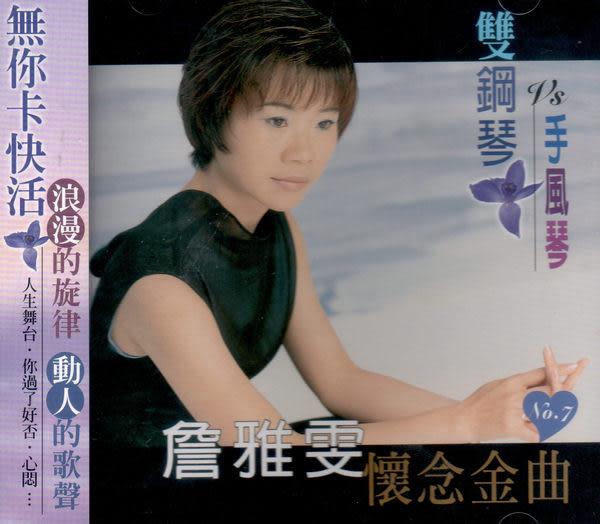 詹雅雯 雙鋼琴手風琴 懷念金曲 第7集 CD (音樂影片購)