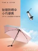 太陽傘女小巧便攜鈦銀遮陽防曬防紫外線折疊晴雨傘兩用 小天使