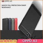 OPPO A3 A73S 手機殼 碳纖維 拉絲紋 保護套 oppoa3 軟殼 手機套 防摔 硅膠套 Realme1 保護殼 超強防護