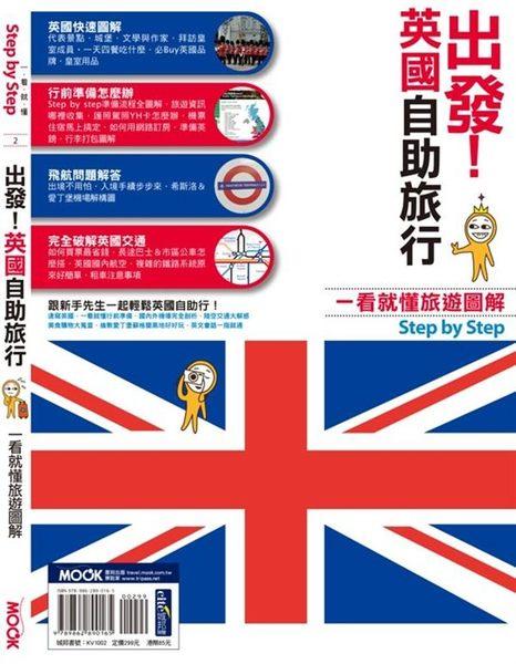 (二手書)出發!英國自助旅行:一看就懂旅遊圖解Step By Step