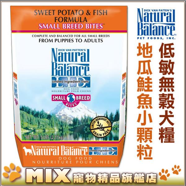 ◆MIX米克斯◆【現折100元】美國NB.Natural Balance地瓜鮭魚全犬低敏配方小顆粒【小型犬12磅】