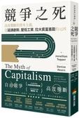 競爭之死:高度壟斷的資本主義,是延誤創新、壓低工資、拉大貧富差距的元凶【城邦讀書花園】
