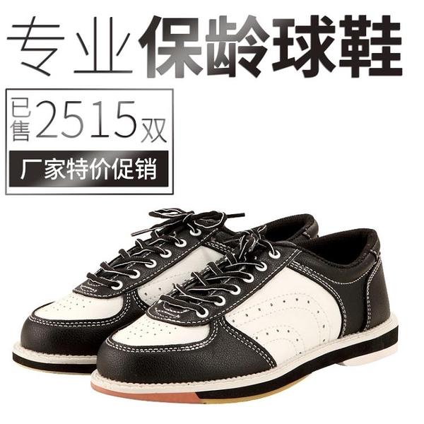現貨寄出# 特價 保齡球鞋 保齡鞋 Bowling shoes