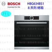 【PK廚浴生活館】 高雄 BOSCH 博世 HBG634BS1 8系列 NO_VALUE 烤箱 實體店面 可刷卡