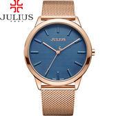 JULIUS 聚利時 無限星空米蘭錶帶腕錶-玫瑰藍/40mm【JA-982MD】