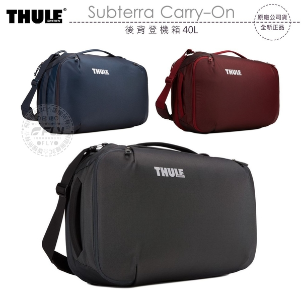 《飛翔無線3C》THULE Subterra Carry-On 後背登機箱 40L│公司貨│側背外出包 手提旅遊包