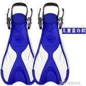 短腳蹼成人游泳潛水浮潛三寶腳板兒童訓練蛙泳鞋鴨腳板硅膠鴨蹼女 樂芙美鞋 IGO