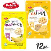 韓國 Bebest 貝思 寶寶米球 起司/香蕉 QQmei推薦 9933 好娃娃