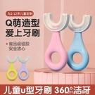 兒童u型牙刷U形嬰幼兒寶寶2-12歲小孩軟毛硅膠口含潔刷牙神器電動 樂活生活館