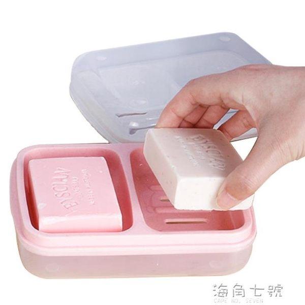 肥皂架茶花肥皂盒雙格皂盒創意便攜帶蓋學生宿舍創意大號雙體瀝水香皂盒 海角七號