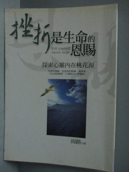 【書寶二手書T5/心靈成長_KNA】挫折是生命的恩賜_雨路