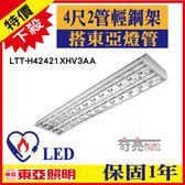 節能標章【奇亮科技】含稅 東亞 4尺2管 LED輕鋼架 白光 附節能LED燈管 LTTH-42421XHV3AA