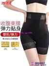 高腰收腹提拉美臀塑形美體褲收腹小肚子強力束腰塑形內褲女