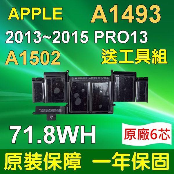 Apple電池(原廠電芯)-A1493,A1502 Pro 13吋,ME864xx/A,ME865xx/A,ME866xx/A,ME864LL/A,A1502-2875 Pro13吋 Retina
