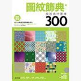 圖紋飾典:風雅素材圖庫300