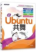 與Ubuntu共舞|中文環境調校x雲端共享x Libreoffice x 架站