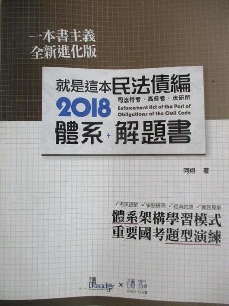【書寶二手書T7/進修考試_KKV】就是這本民法債編體系+解題書(2版)_阿翔