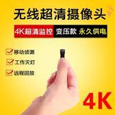 【中秋好康下殺】微型攝像頭WIFI手機遠程家用小型高清無線網絡迷你監控器智能套裝