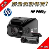【送128G+原廠電力線】 HP 惠普 F660G 前後雙鏡頭錄影 HDR GPS 測速提示 高畫質 行車記錄器