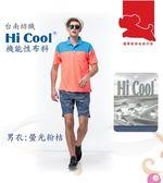 【瑪蒂斯】男款短袖螢光粉桔前片胸前配色款 HI COOL纖維POLO衫P898