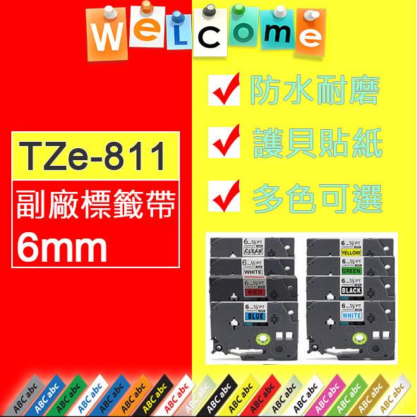 【好用防水防油標籤】BROTHER TZe-811/TZ-811副廠標籤帶(6mm)~適用PT-1230PC.PT-E300VP.PT-9500PC