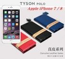 【愛瘋潮】免運 現貨 Apple iPhone 7 / 8 簡約牛皮書本式皮套 POLO 真皮系列 手機殼 可插卡 可站立