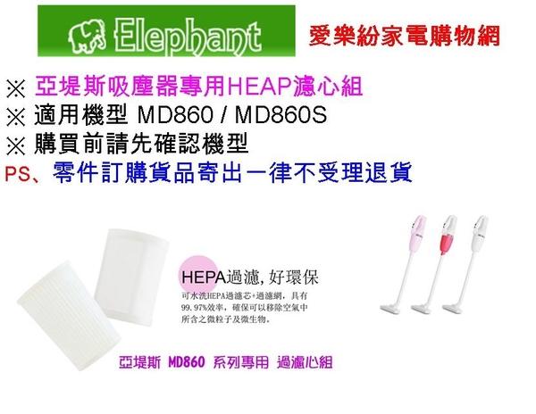 ◤現貨不必等◢亞堤斯吸塵器HEAP過濾心組MD-860/MD-860S專用(單入)。免運費。