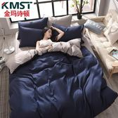床上用品純色被套四件套夏季1.5米1.8m床單人學生宿舍三4件套被子【一周年店慶限時85折】