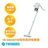 【新品上市】日本 TWINBIRD 吸吹兩用吸塵器 TB-G005DTW
