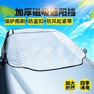 汽車防曬隔熱小車用太陽前擋風玻璃罩磁性遮...