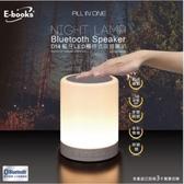 E-books D14 藍牙LED觸控式夜燈喇叭 / EBEPD142