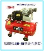 風霸牌 3.5HP*50L雙缸直接式 空壓機 (雙電壓切換式)-台灣製