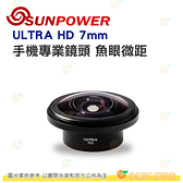 送鏡頭夾+防水包 SUNPOWER ULTRA HD 7mm 魚眼微距 手機專業鏡頭 公司貨 超廣視角 4K高清 鏡頭