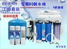 淨水器.RO純水機.濾水器.餐飲業過濾器...