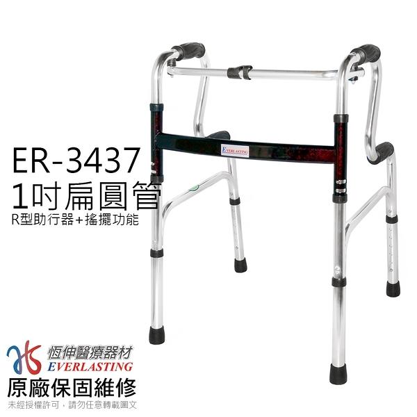 【宅配免運】恆伸醫療器材 ER-3437 1吋R型亮銀色(扁圓管)固定式+搖擺功能兩用 助行器 (紅/藍隨機)