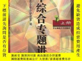 二手書博民逛書店罕見高中綜合專題講座上下兩冊全Y181691 上海市教育委員會教