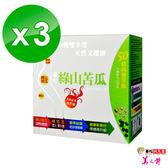 華陀扶元堂 綠山苦瓜高酵順暢膠囊3盒(60粒/盒)