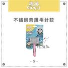 COSY梳芙[寵物美容用品,不鏽鋼殼除結針梳,S]JJ-SF-014